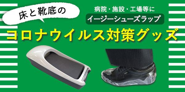 床と靴底のコロナウイルス対策 イージーシューズラップ