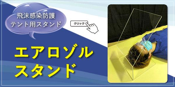 医療機関向けテント式飛沫感染防護具 エアロゾルスタンド