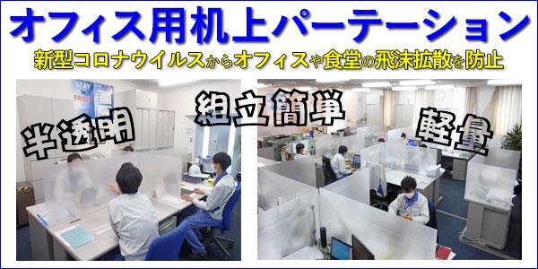 オフィス用机上パーテーション