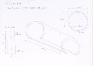 アクリルパイプ加工のお見積り依頼の例
